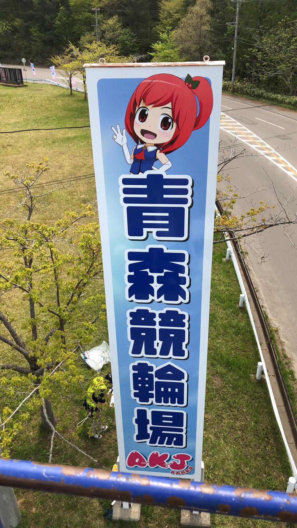 イベント「青森競輪場」サイン看板・会場設営