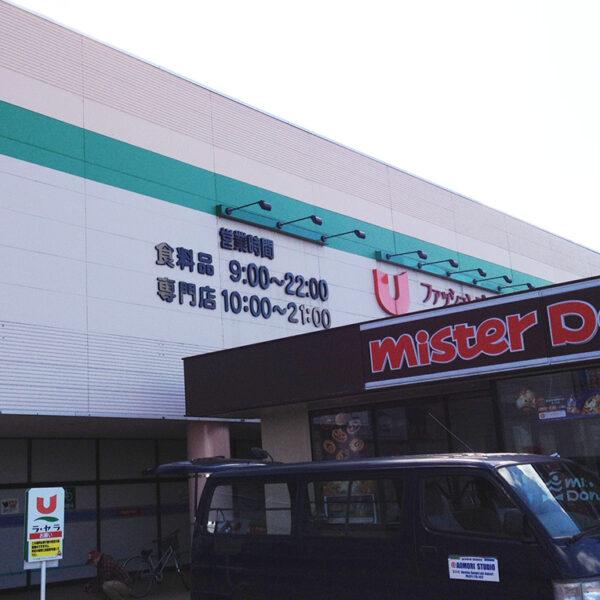 店舗サイン・チャンネル文字